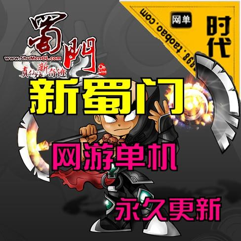 【蜀门】网游单机 伏魔 转生 结婚 龙王坐骑新界面、新坐骑、新道具、新玩法!