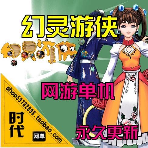 【幻灵游侠】网游单机 4.0服务端新版本我们开放了装备炼化系统龙珠,元宝,宠物,...