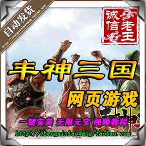 网页游戏 丰神三国单机版 三国群英传网页版一键端 无限元宝送GM