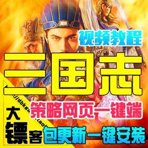 三国志单机版 策略PC中文网页游戏一键端