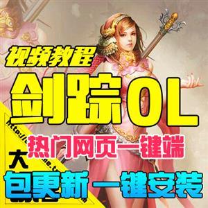 剑踪单机版 3D剑宗ol网游戏一键服务端GM充值元宝礼包VIP