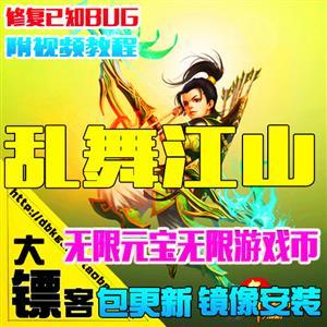 乱舞江山单机版网页游戏 一键服务端押镖城战对垒无限元宝