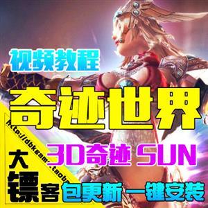 奇迹世界单机版 SUN最新网游一键游戏服务端黄金烈火装备