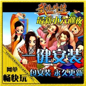 武林外传单机版 全副本 武林纯端地藏版本 网络单机版游戏 包更新