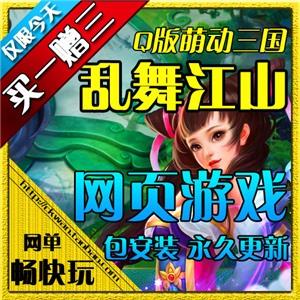 网页游戏 乱舞江山单机版 一键服务端 押镖 城战对垒 无限元宝