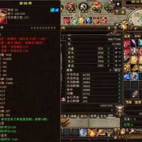 天龙八部3 新花千骨 网络网页单机游戏服务一键端 送GM工具 随意修改