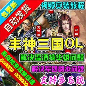 PC三国策略类 网页游戏单机版丰神三国GM刷元宝金钱等级首冲礼包