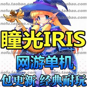 瞳光 单机版 网游单机 IRIS服务端 可爱Q版 刷装备 一键安装