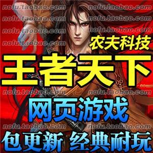 王者天下 单机版 三国策略网页游戏单机 七雄争霸2服务端攻城略地