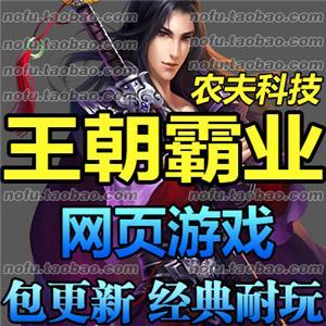 王朝霸业 网页单机版 西楚传奇霸域网页游戏一键网游服务端 GM工具