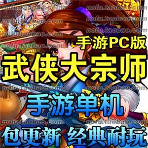 武侠大宗师 单机版一键端 手游PC版网游单机 GM工具无限元宝VIP12