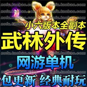 武林外传 单机版 网游单机 武林纯端地藏版本 小六巡夜版本 包更新