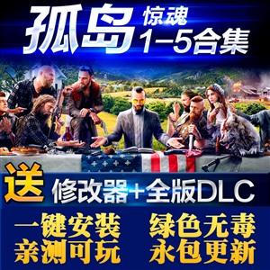 孤岛惊魂1-5中文完整版单机游戏全DLC送修改器+存档