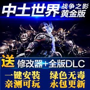 中土世界:战争之影 暗影魔多2高清版中文完整版单机游戏全DLC送修改器+存档