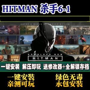 杀手123456中文完整版单机游戏全DLC送修改器+存档