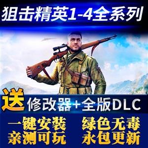 狙击精英1234中文完整版单机游戏全DLC送修改器+存档