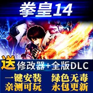 街机游戏拳皇14 中文完整版单机游戏全DLC送修改器+存档