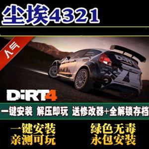 尘埃1234中文完整版单机游戏全DLC送修改器+存档