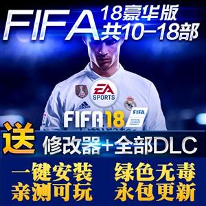 FIFA10-18世界杯中文完整版单机游戏全DLC送修改器+存档