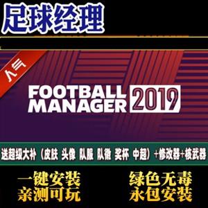 FM2019 中文完整版单机游戏全DLC送修改器+存档