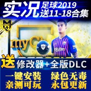 PES实况足球 中文完整版单机游戏全DLC送修改器+存档