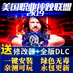 WWE2K19美国职业摔角联盟中文完整版单机游戏全DLC送修改器+存档