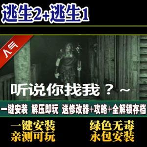 逃生2+逃生1+告密者 中文完整版单机游戏全DLC送修改器+存档