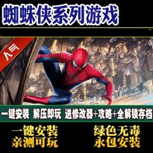 神奇蜘蛛侠2/超凡2+1+碎维度 中文完整版单机游戏全DLC送修改器+存档