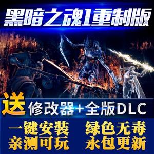 黑暗之魂1中文完整版单机游戏全DLC送修改器+存档