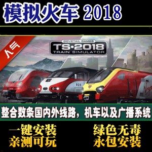 TS模拟火车2018中文完整版单机游戏全DLC送修改器+存档