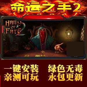 命运之手2中文完整版单机游戏全DLC送修改器+存档