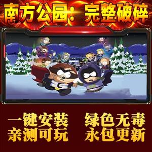 南方公园中文完整版单机游戏全DLC送修改器+存档