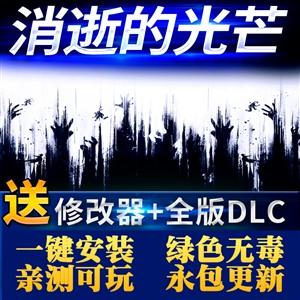消逝的光芒:加强版含信徒中文完整版单机游戏全DLC送修改器+存档