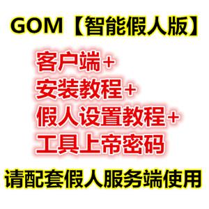 GOM【智能假人版】客户端+安装教程+假人设置教程+工具密码