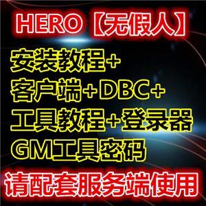 HERO【无假人】安装教程+客户端+DBC+工具教程+登录器+工具密码 请配套服务端使用